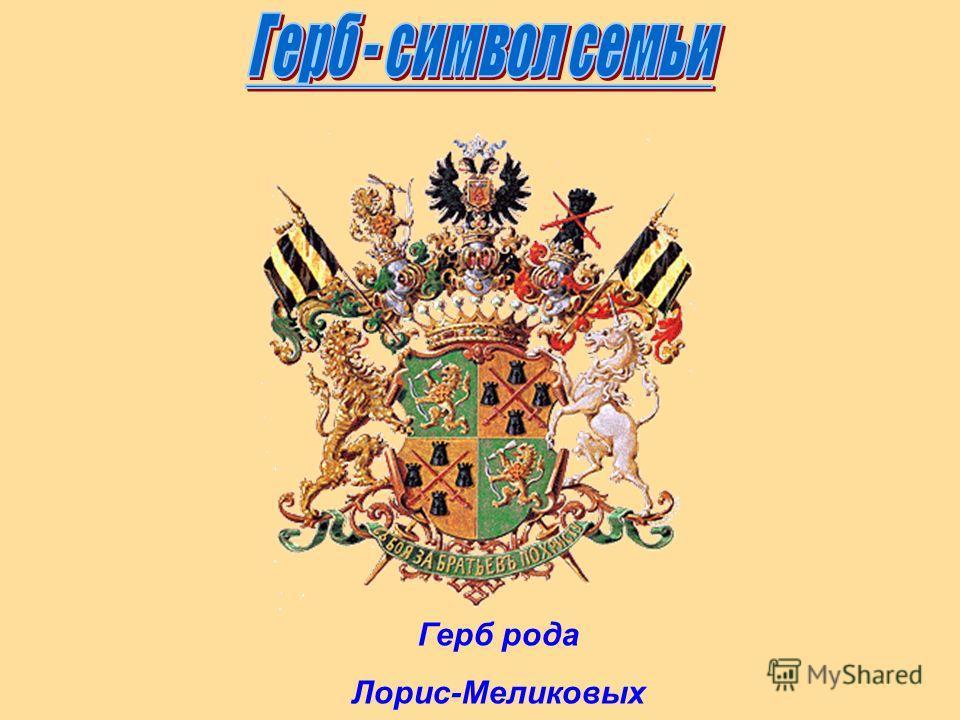 Герб рода Лорис-Меликовых