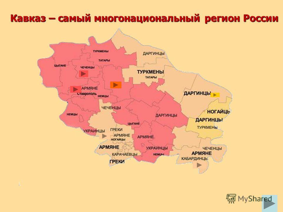Кавказ – самый многонациональный регион России