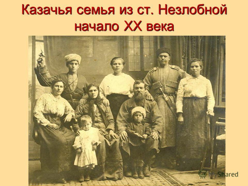 Казачья семья из ст. Незлобной начало XX века