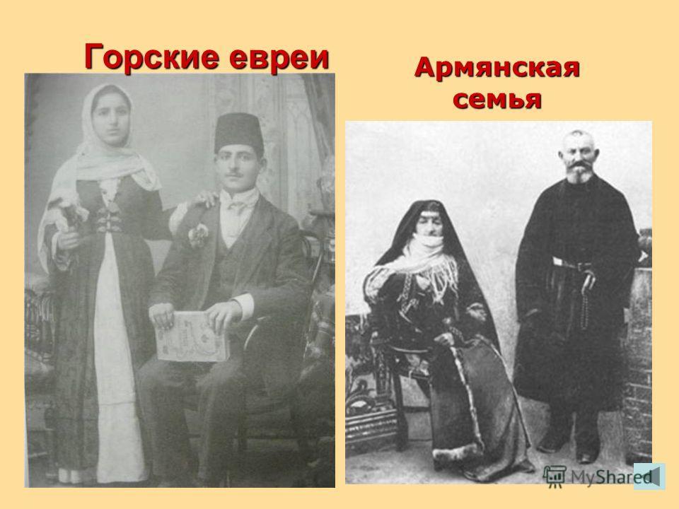 Горские евреи Армянская семья