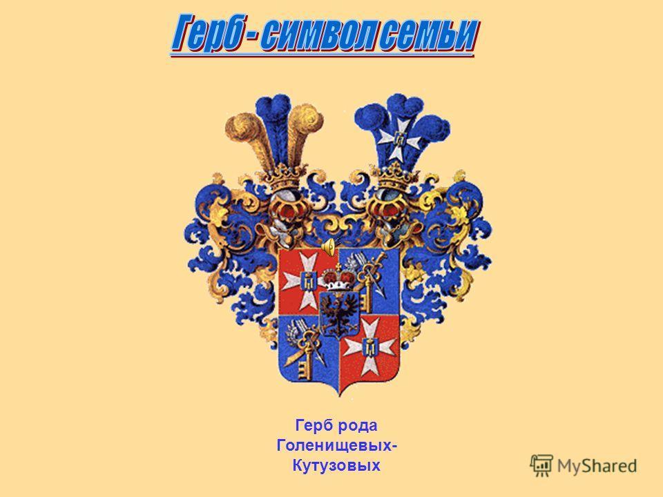Герб рода Голенищевых- Кутузовых