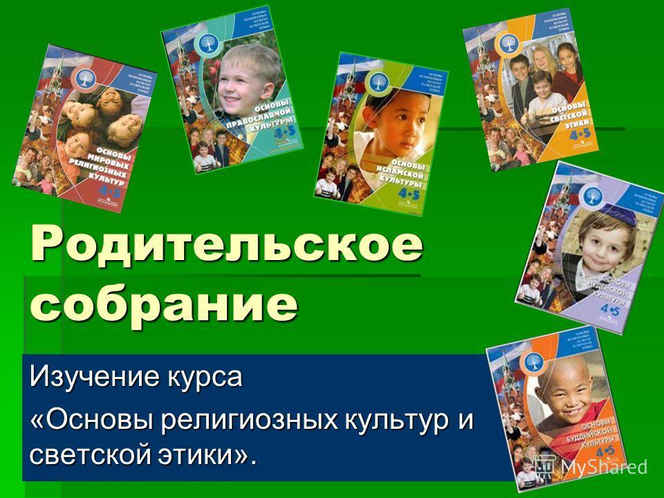Родительское собрание Изучение курса «Основы религиозных культур и светской этики».