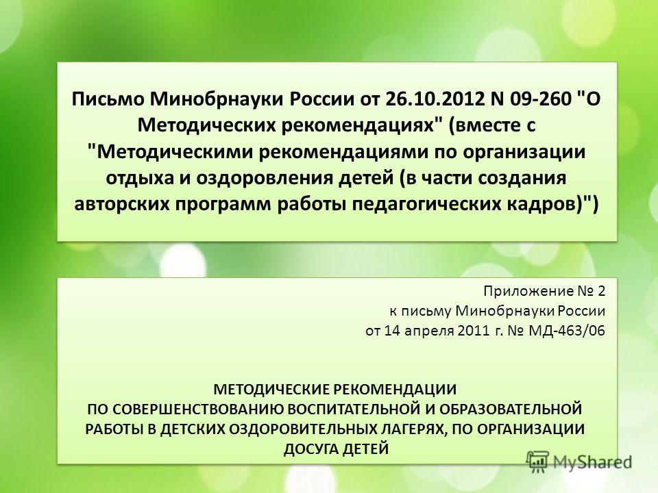 Приложение 2 к письму Минобрнауки России от 14 апреля 2011 г. МД-463/06 МЕТОДИЧЕСКИЕ РЕКОМЕНДАЦИИ ПО СОВЕРШЕНСТВОВАНИЮ ВОСПИТАТЕЛЬНОЙ И ОБРАЗОВАТЕЛЬНОЙ РАБОТЫ В ДЕТСКИХ ОЗДОРОВИТЕЛЬНЫХ ЛАГЕРЯХ, ПО ОРГАНИЗАЦИИ ДОСУГА ДЕТЕЙ Приложение 2 к письму Минобр