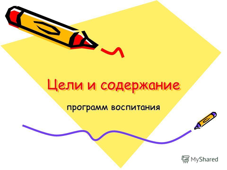 Цели и содержание программ воспитания