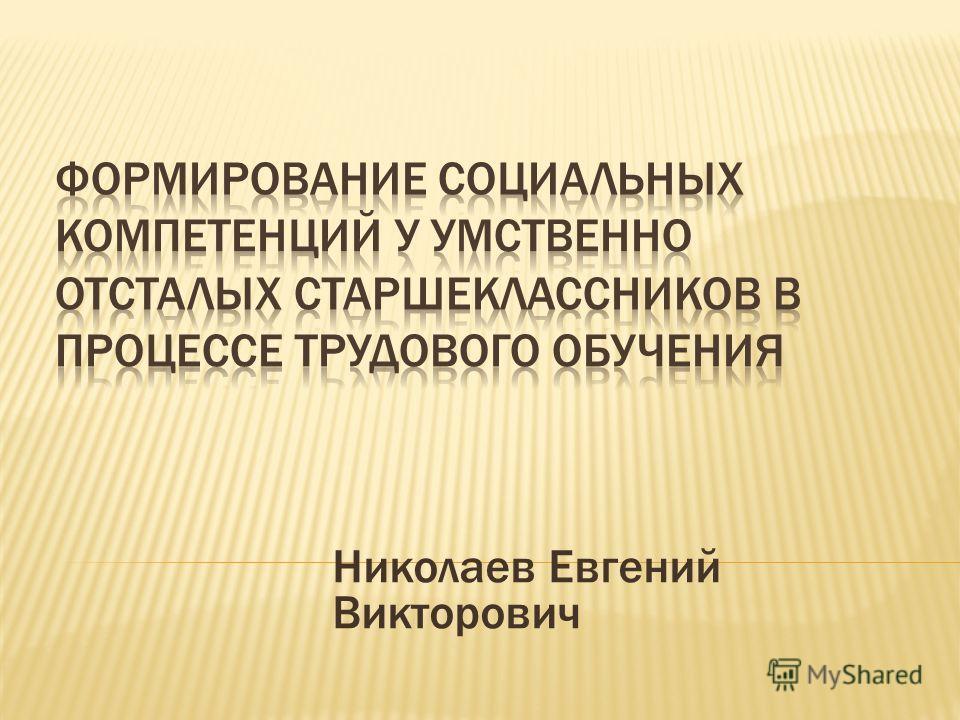 Николаев Евгений Викторович