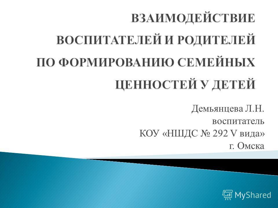 Демьянцева Л.Н. воспитатель КОУ «НШДС 292 V вида» г. Омска