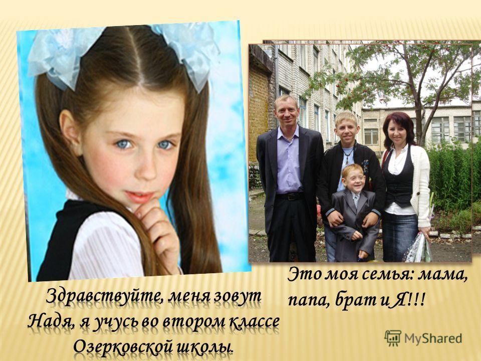 Это моя семья: мама, папа, брат и Я!!!