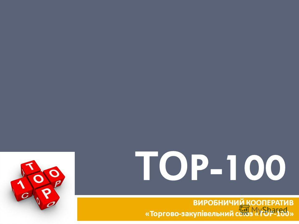 ТО P-100 ВИРОБНИЧИЙ КООПЕРАТИВ « Торгово - закупівельний союз «TOP-100»