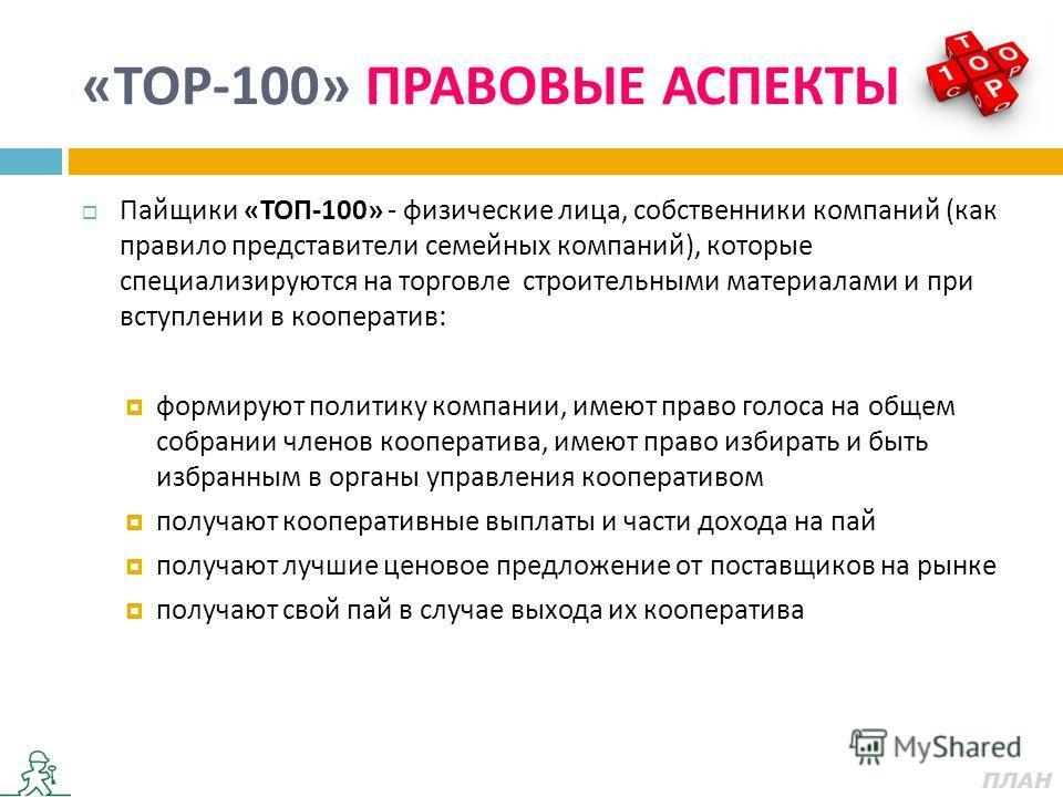 Пайщики « ТОП -100» - физические лица, собственники компаний ( как правило представители семейных компаний ), которые специализируются на торговле строительными материалами и при вступлении в кооператив : формируют политику компании, имеют право голо