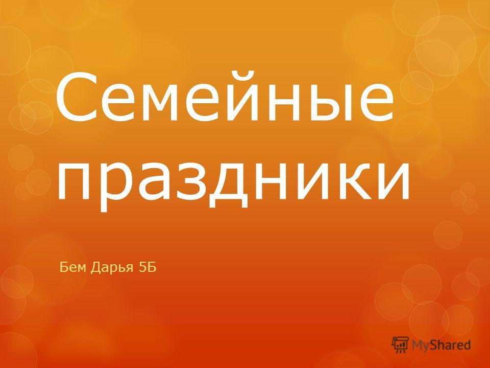 Семейные праздники Бем Дарья 5Б