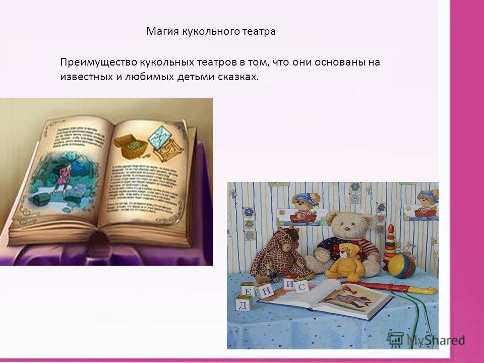 Развитие художественной культуры через кукольный образ Презентацию подготовила: Васильева Оксана Адамовна