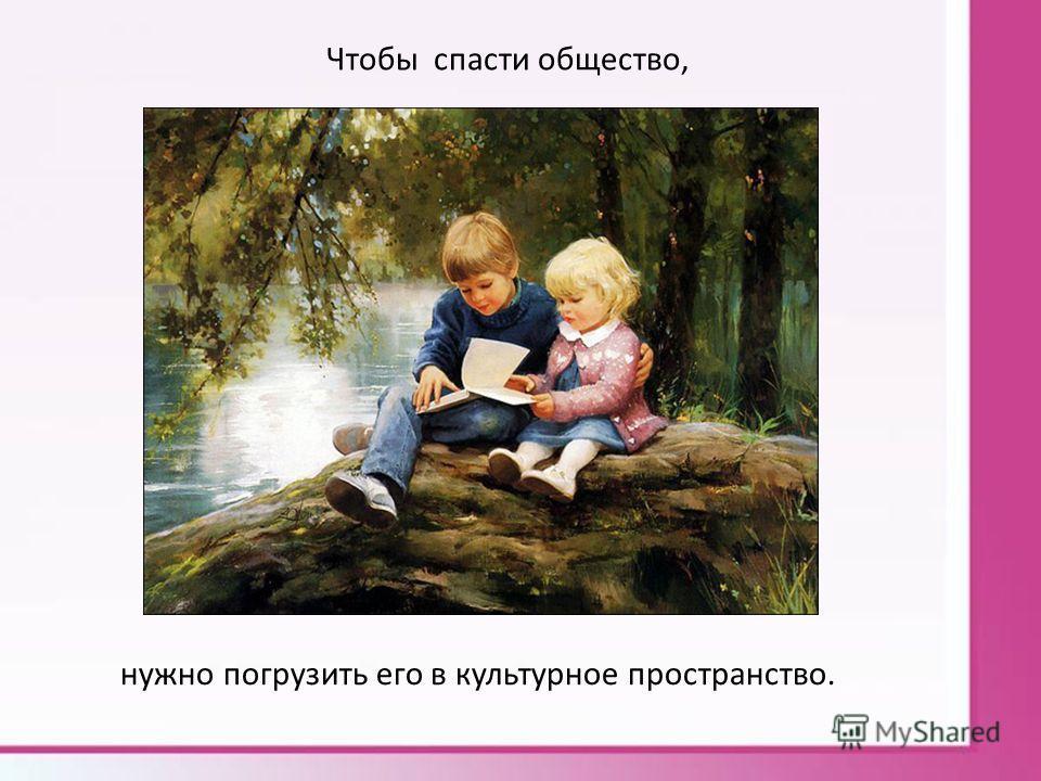 Страна, где семейные ценности: любовь, мораль, традиции, уходят в прошлое, Не может объяснить ребёнку, что такое хорошо….