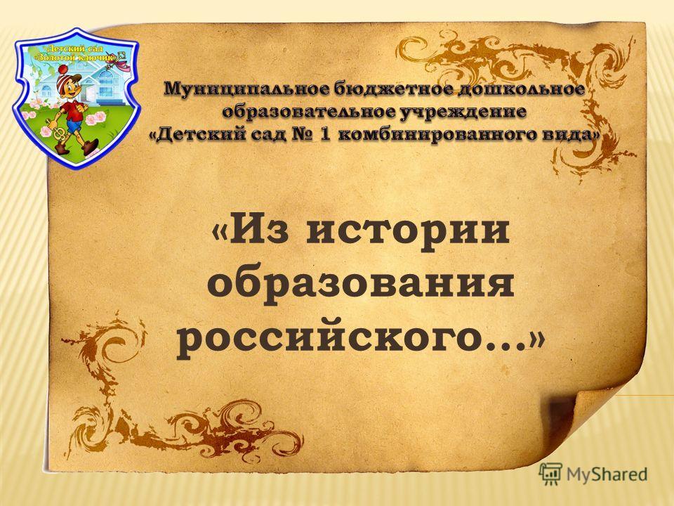 «Из истории образования российского…»