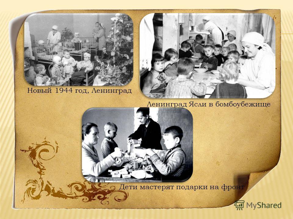 Ленинград Ясли в бомбоубежище Дети мастерят подарки на фронт Новый 1944 год, Ленинград