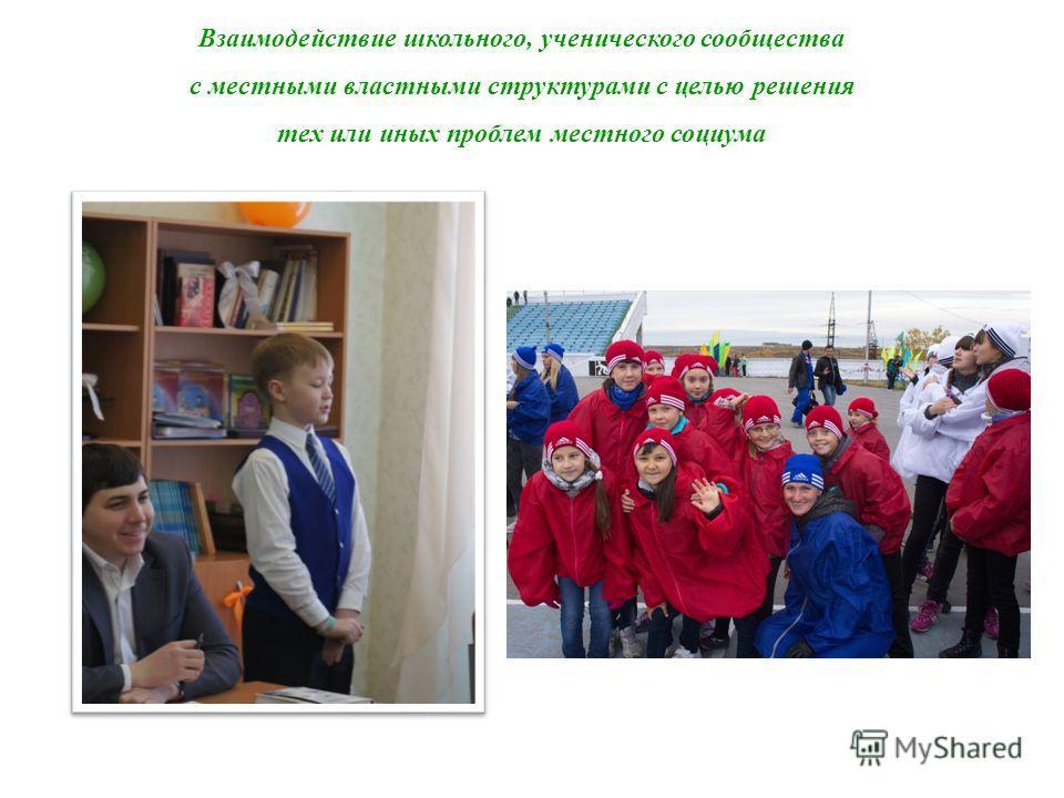 Взаимодействие школьного, ученического сообщества с местными властными структурами с целью решения тех или иных проблем местного социума