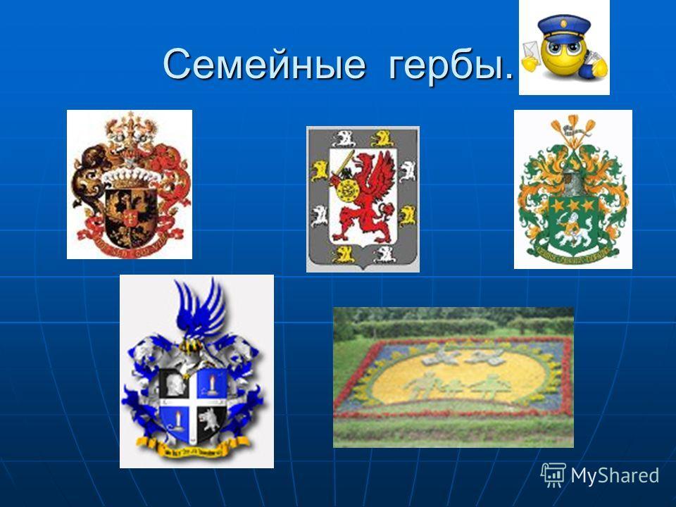 Семейные гербы.