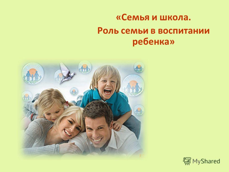 «Семья и школа. Роль семьи в воспитании ребенка»