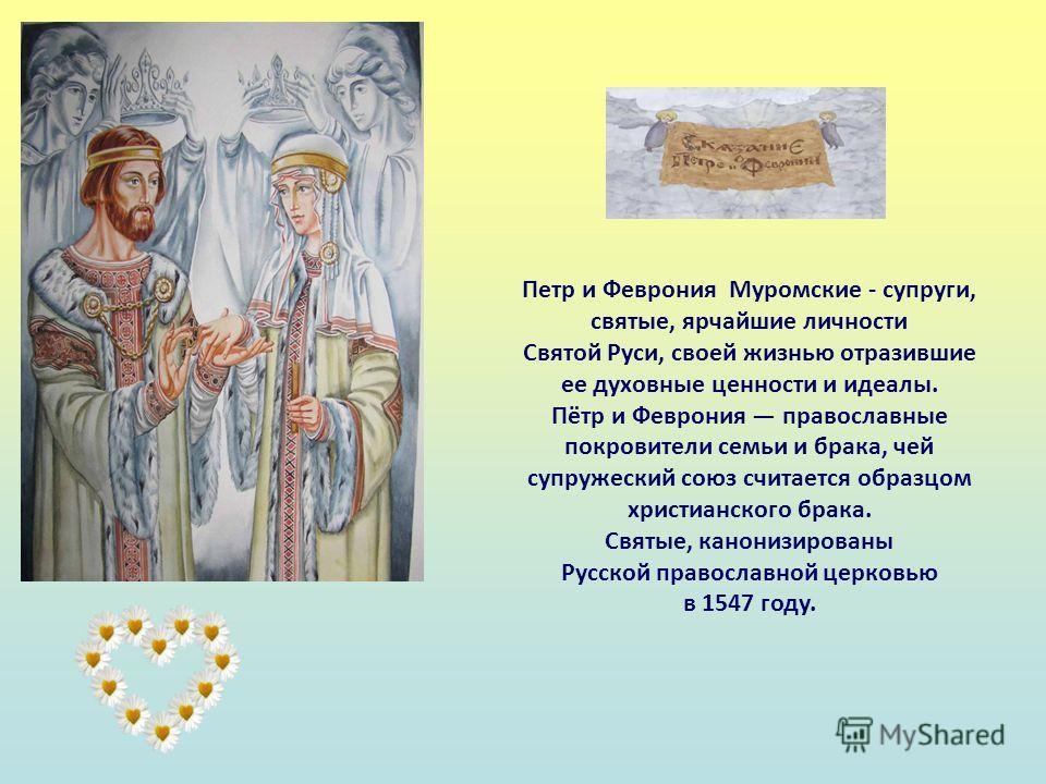 Поздравления с православным праздником петра и февронии 20