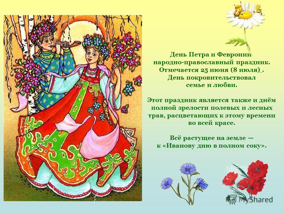 Поздравления с православным праздником петра и февронии 59