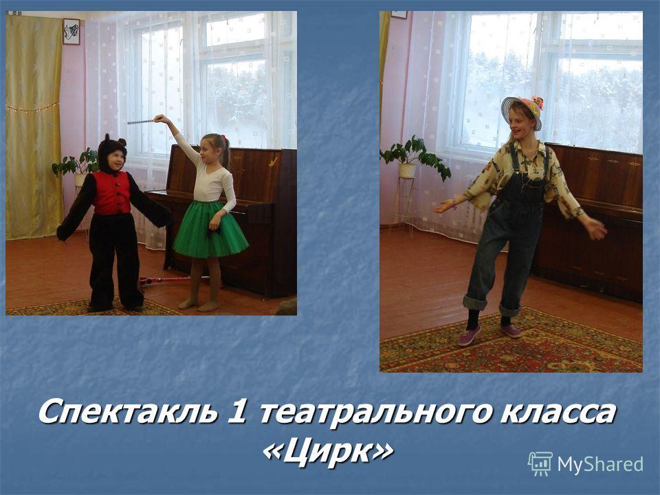 Спектакль 1 театрального класса «Цирк»