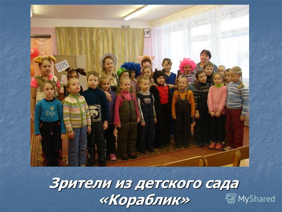 Зрители из детского сада «Кораблик»