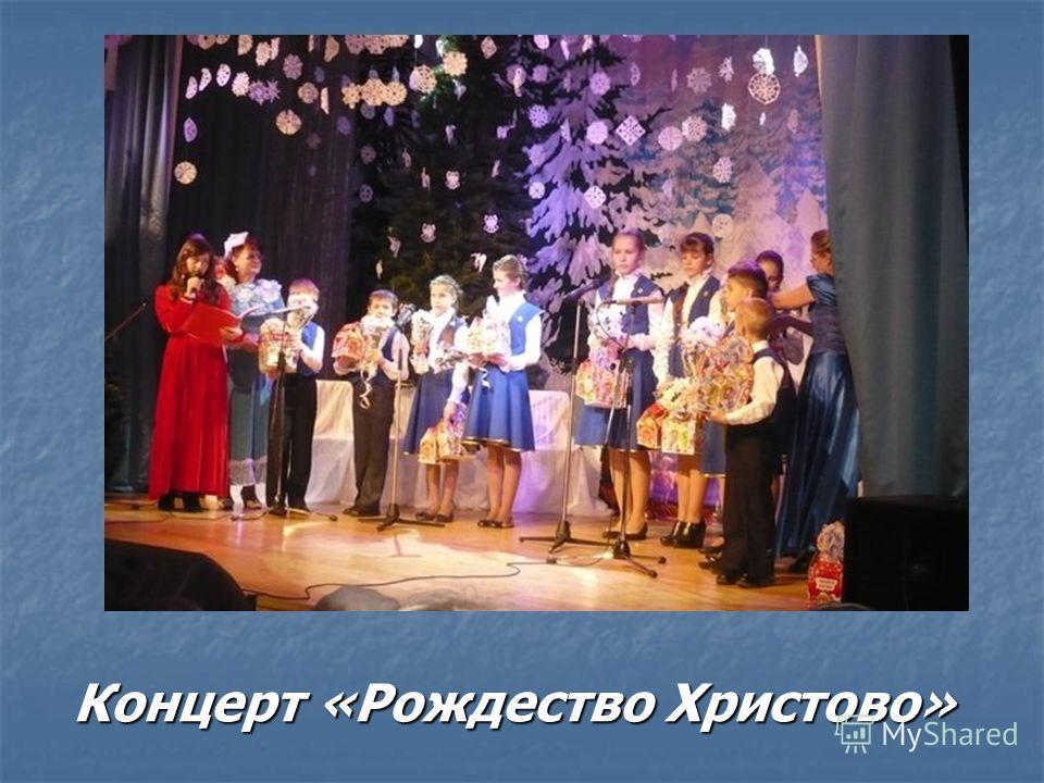 Концерт «Рождество Христово»
