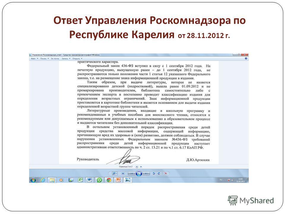 Ответ Управления Роскомнадзора по Республике Карелия от 28.11.2012 г.