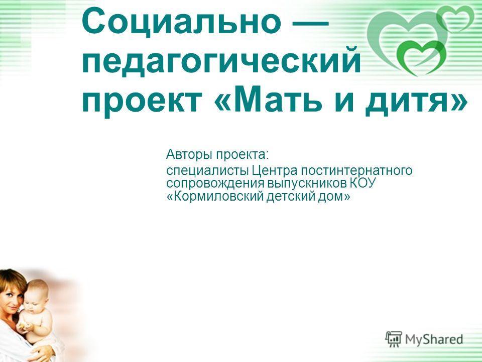 Распространение учебных, информационно-образовательных материалов и книг «Мама ималыш» в женских консультациях и родильныхдомах; Организация консультаций врачей-педиатров,психологов; Работа бесплатной горячей линии; Работа информационно-образовательн