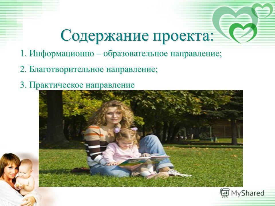 1. Информационно образовательное направление; 2. Благотворительное направление. Содержание проекта: 1. Информационно – образовательное направление; 2. Благотворительное направление; 3. Практическое направление