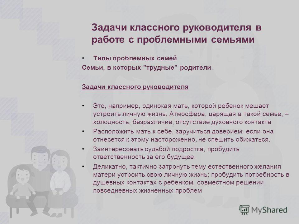 Задачи классного руководителя в работе с проблемными семьями Типы проблемных семей Семьи, в которых