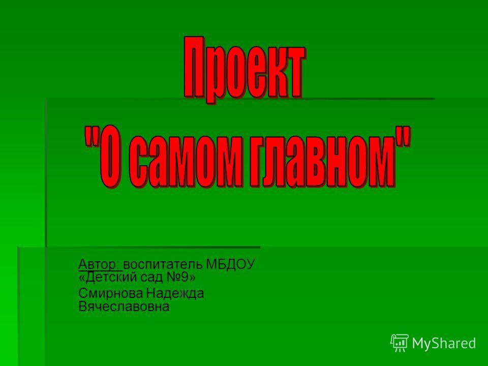 Автор: воспитатель МБДОУ «Детский сад 9» Смирнова Надежда Вячеславовна