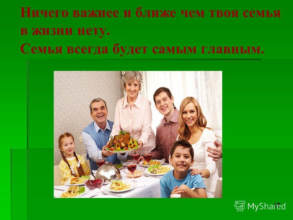 Ничего важнее и ближе чем твоя семья в жизни нету. Семья всегда будет самым главным. 17