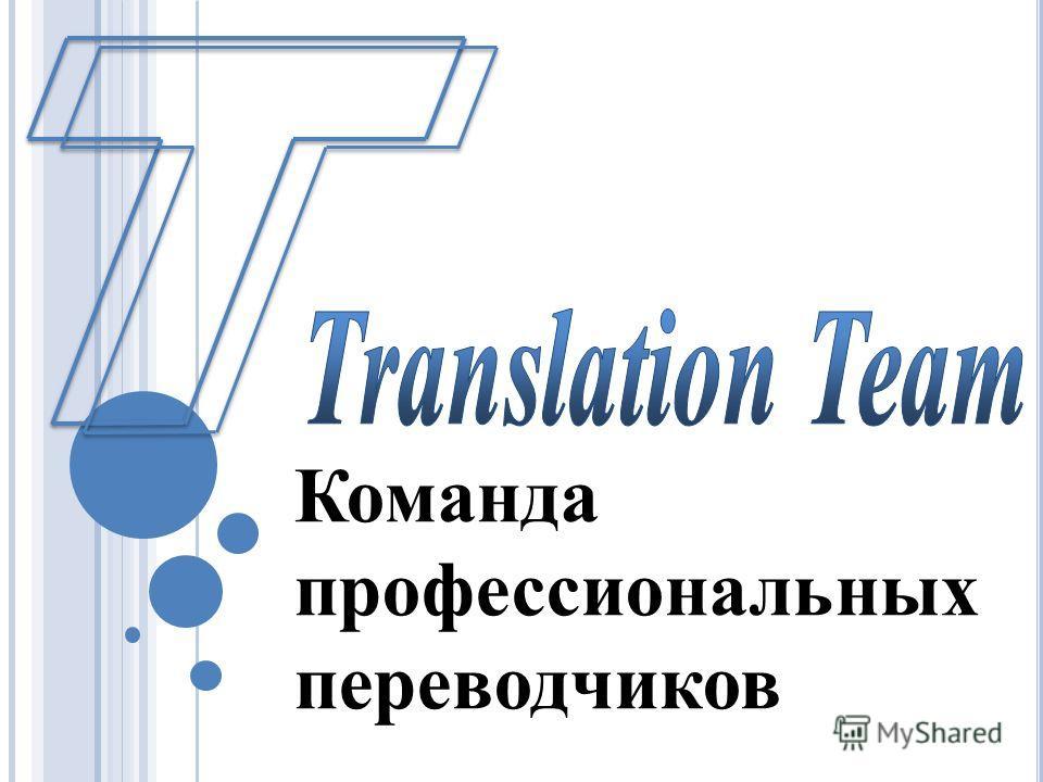 Команда профессиональных переводчиков