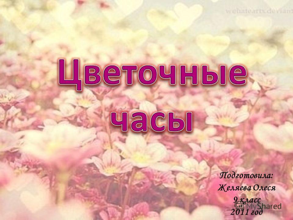 Подготовила: Желяева Олеся 9 класс 2011 год