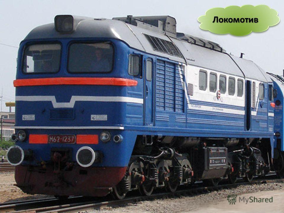 Локомотив Локомотив