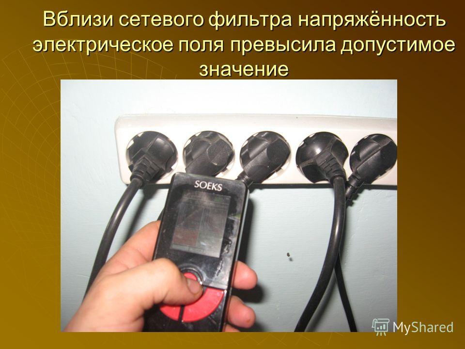 Вблизи сетевого фильтра напряжённость электрическое поля превысила допустимое значение