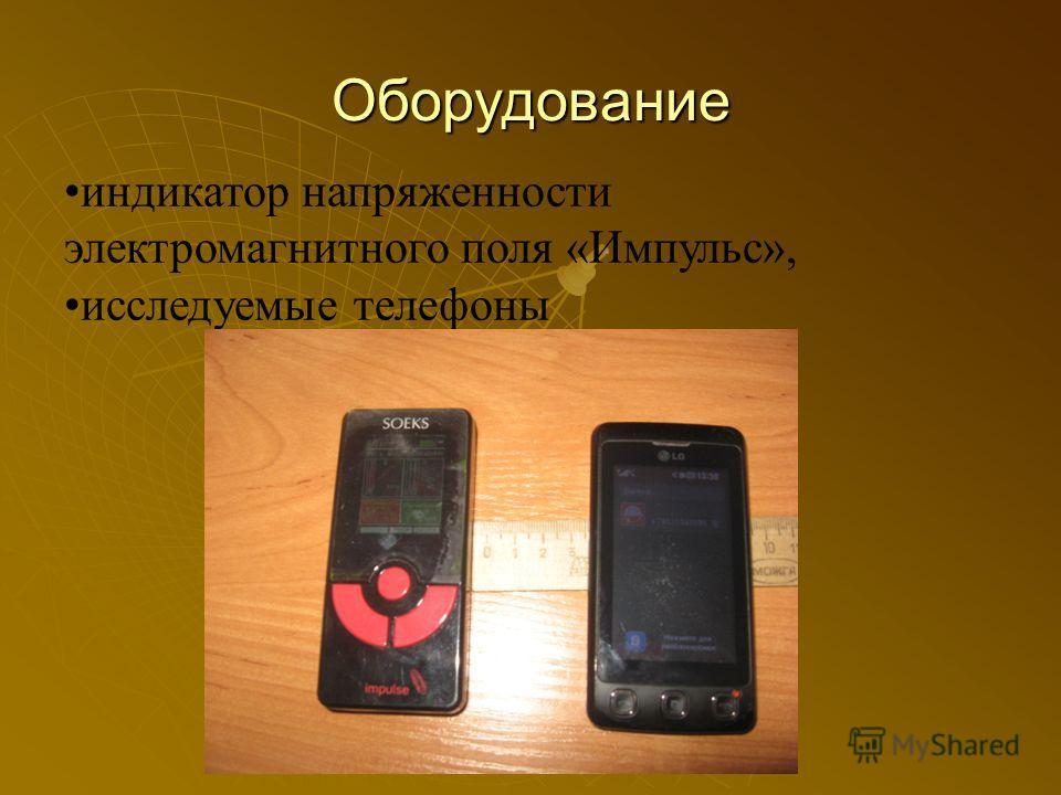 Оборудование индикатор напряженности электромагнитного поля «Импульс», исследуемые телефоны