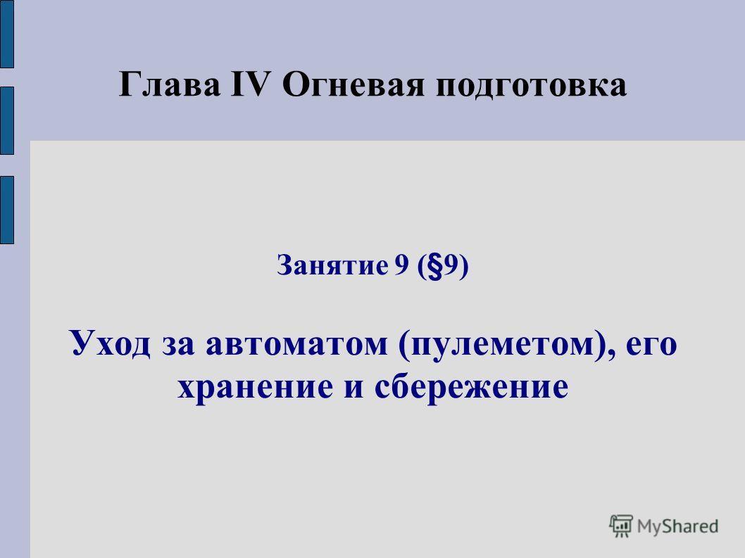 Глава IV Огневая подготовка Занятие 9 (§9) Уход за автоматом (пулеметом), его хранение и сбережение