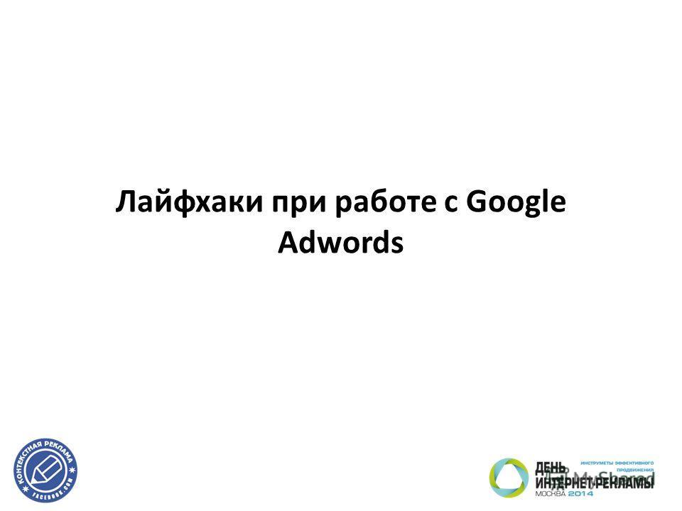Лайфхаки при работе с Google Adwords