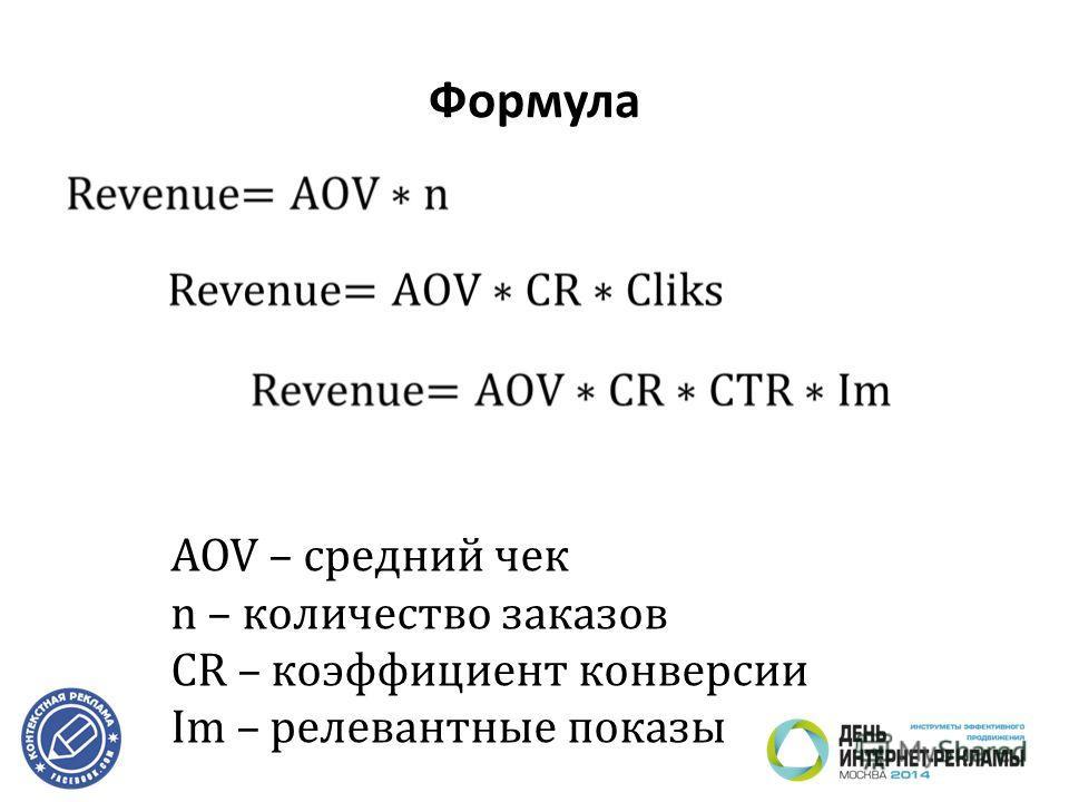Формула AOV – средний чек n – количество заказов CR – коэффициент конверсии Im – релевантные показы