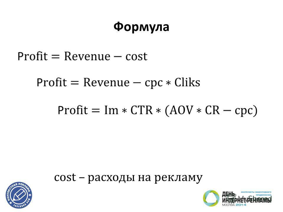 Формула cost – расходы на рекламу
