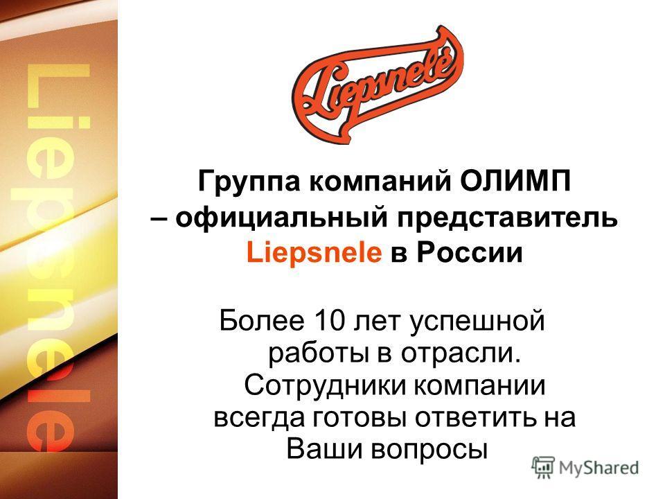 Группа компаний ОЛИМП – официальный представитель Liepsnele в России Более 10 лет успешной работы в отрасли. Сотрудники компании всегда готовы ответить на Ваши вопросы Отгрузка со склада в день обращения