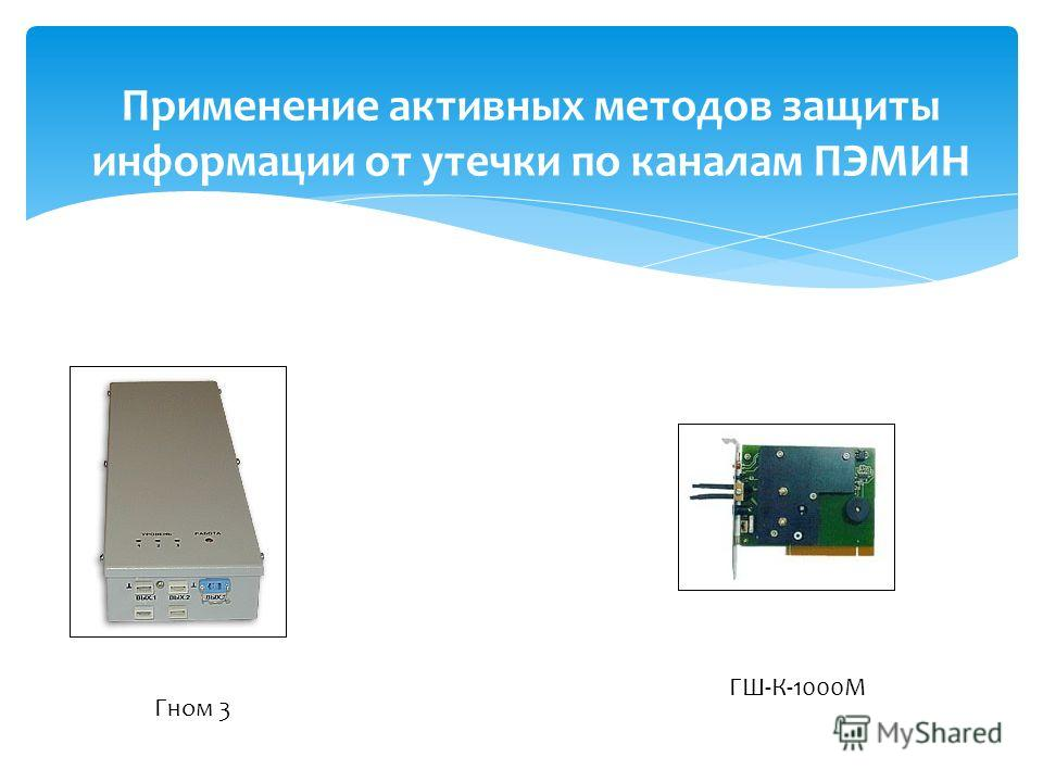 Применение активных методов защиты информации от утечки по каналам ПЭМИН Гном 3 ГШ-К-1000М