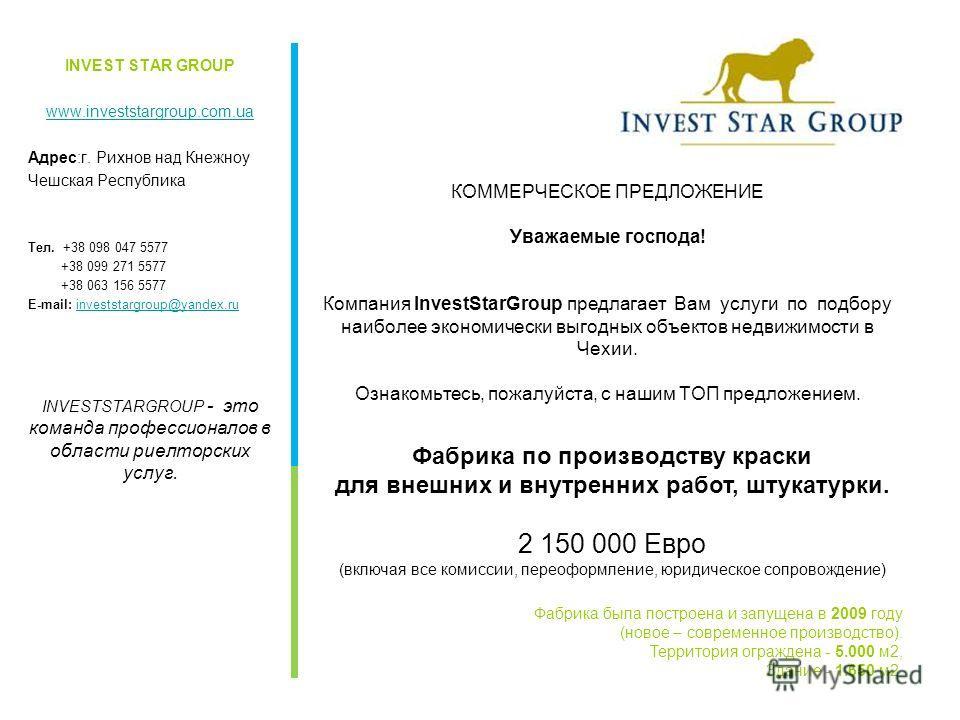 КОММЕРЧЕСКОЕ ПРЕДЛОЖЕНИЕ Уважаемые господа! Компания InvestStarGroup предлагает Вам услуги по подбору наиболее экономически выгодных объектов недвижимости в Чехии. Ознакомьтесь, пожалуйста, с нашим ТОП предложением. INVEST STAR GROUP www.investstargr