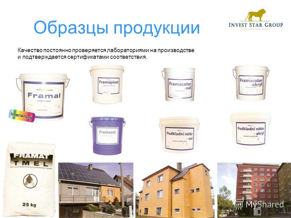 Образцы продукции Качество постоянно проверяется лабораториями на производстве и подтверждается сертификатами соответствия.