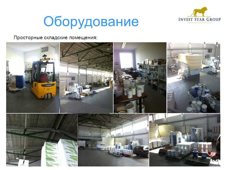 Просторные складские помещения: