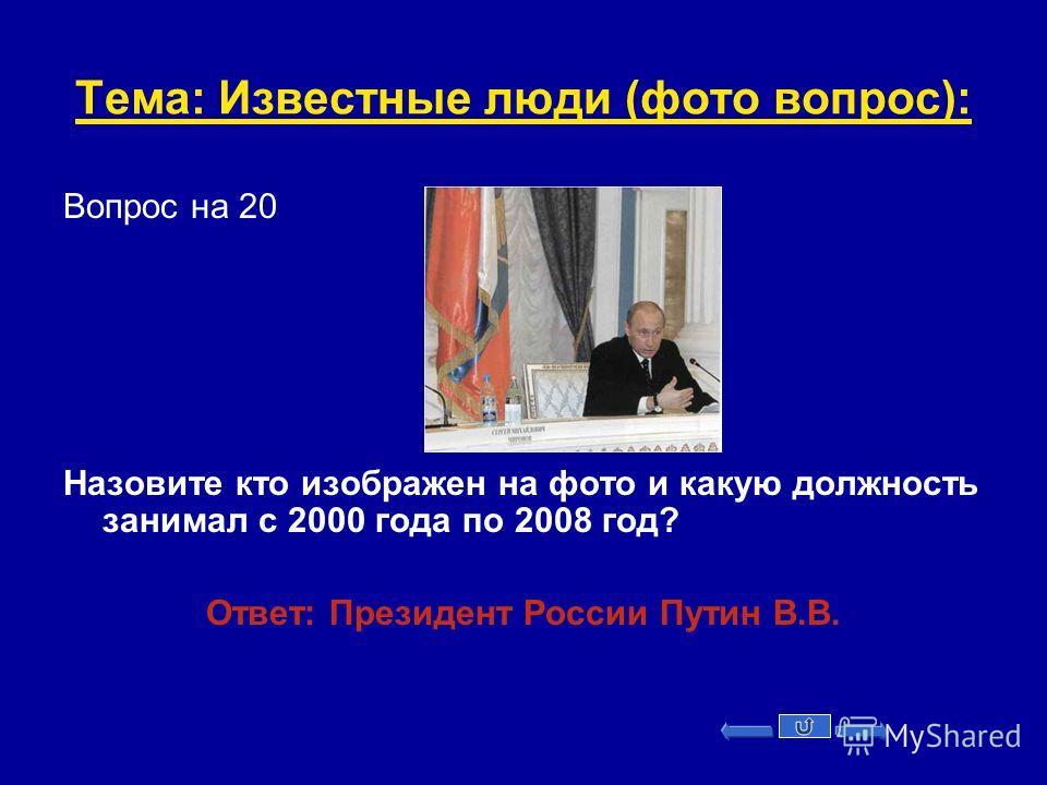 Тема: Известные люди (фото вопрос): Вопрос на 20 Назовите кто изображен на фото и какую должность занимал с 2000 года по 2008 год? Ответ: Президент России Путин В.В.