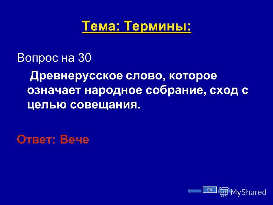 Тема: Термины: Вопрос на 30 Древнерусское слово, которое означает народное собрание, сход с целью совещания. Ответ: Вече