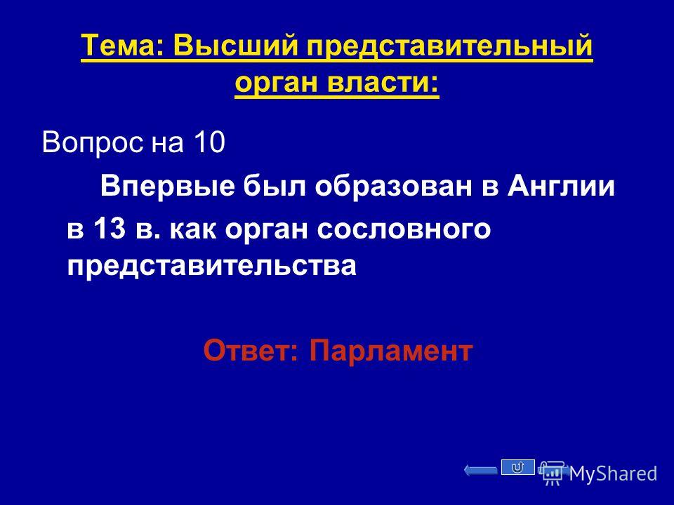 Тема: Высший представительный орган власти: Вопрос на 10 Впервые был образован в Англии в 13 в. как орган сословного представительства Ответ: Парламент