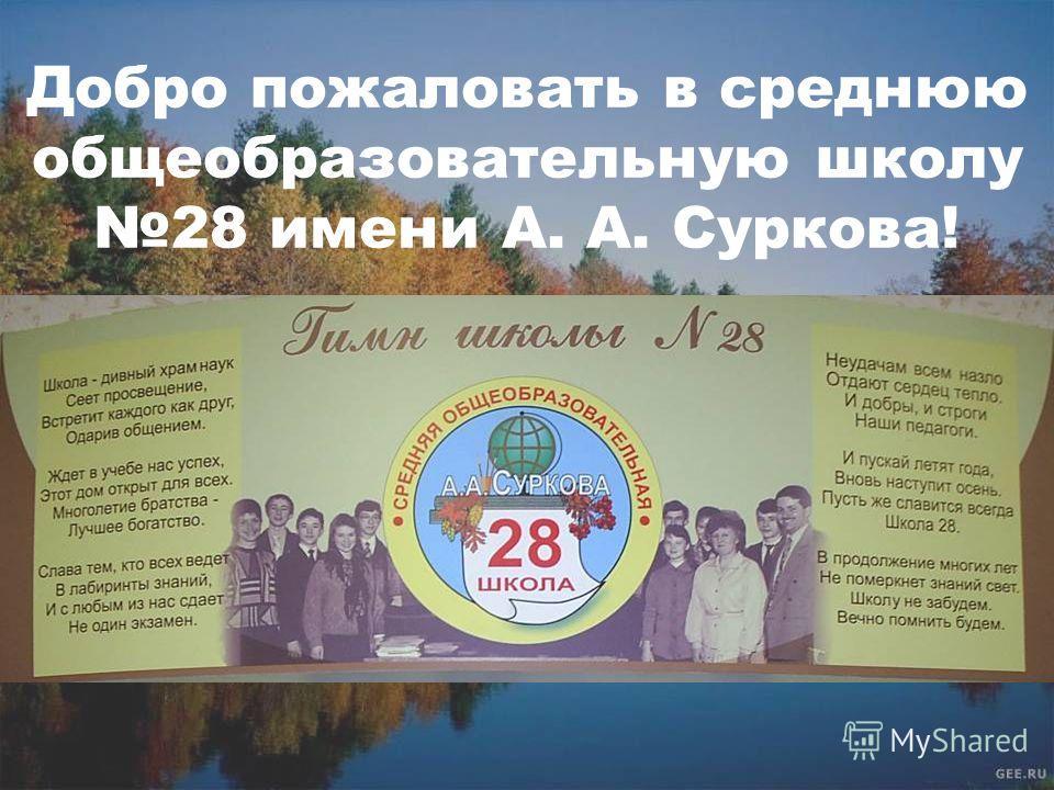 Добро пожаловать в среднюю общеобразовательную школу 28 имени А. А. Суркова!